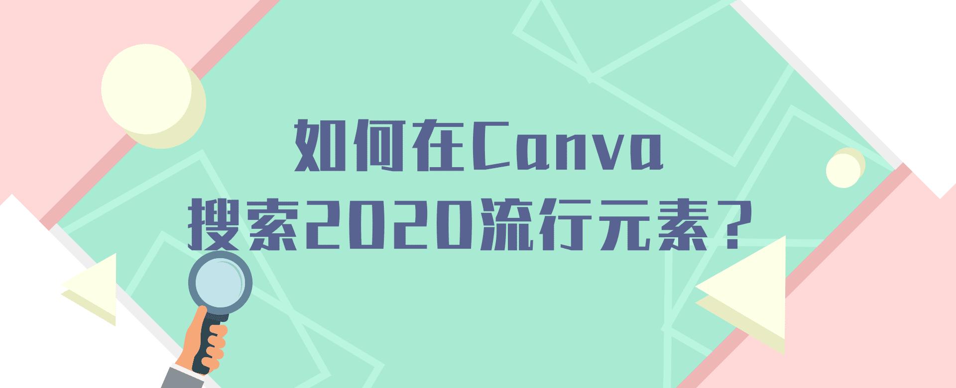 如何在Canva搜索2020流行设计元素?