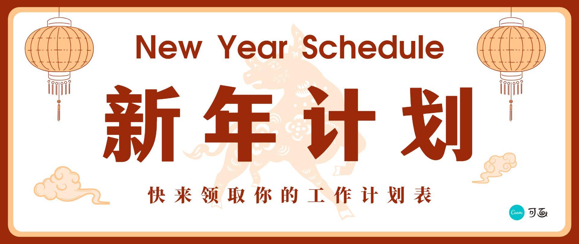 新的一年,又要立新的flag,三个步骤帮助你制定新年计划!