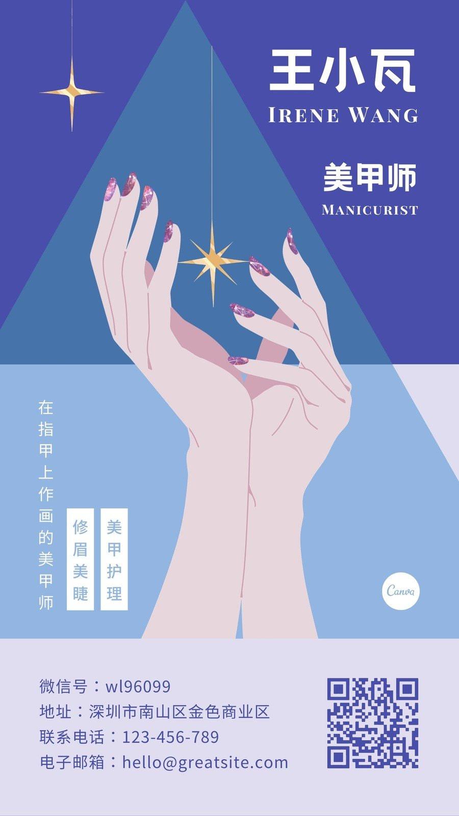紫蓝色美甲插画几何美甲介绍中文电子名片