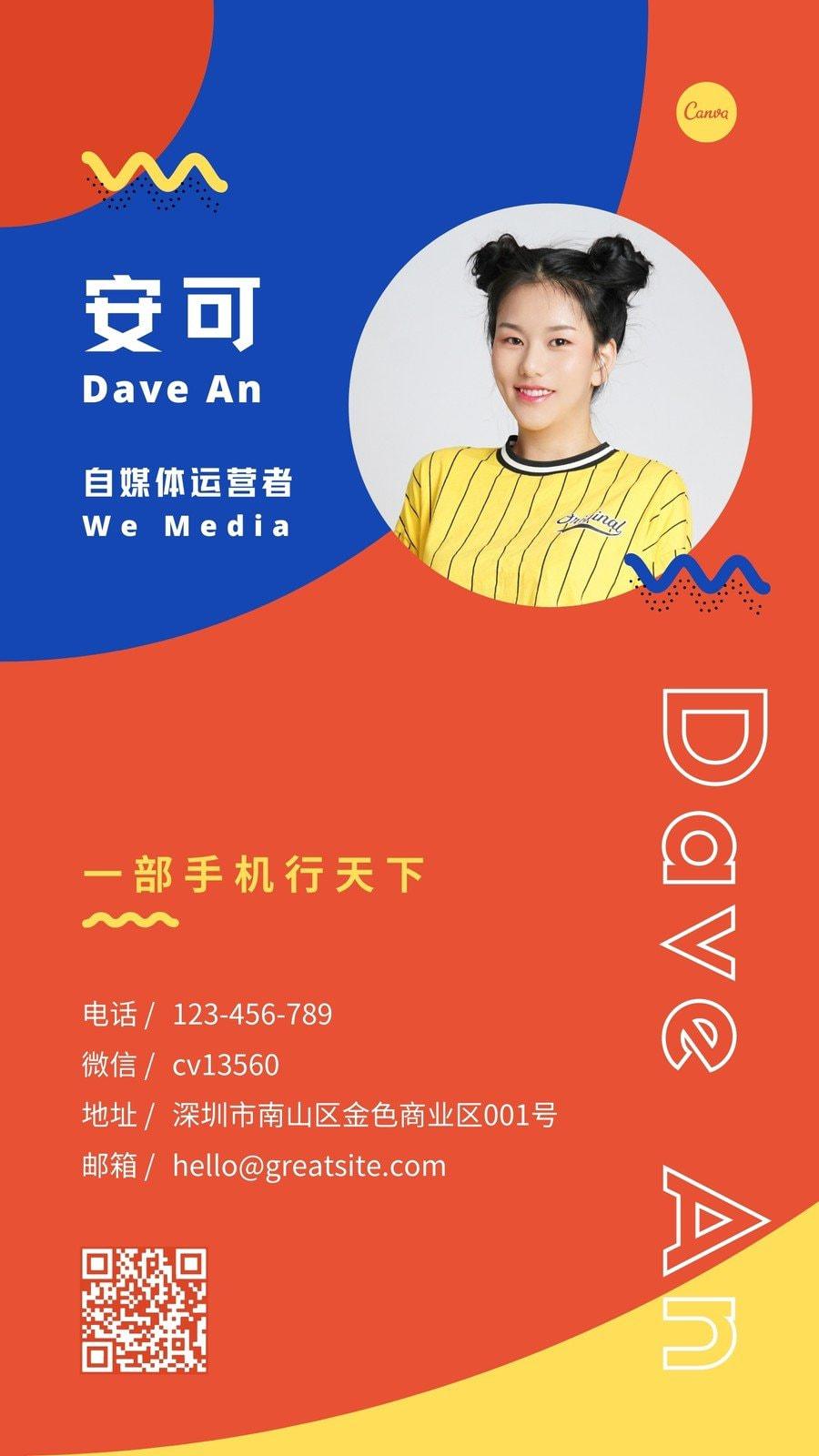 红黄色自媒体运营几何图案几何个人介绍中文电子名片