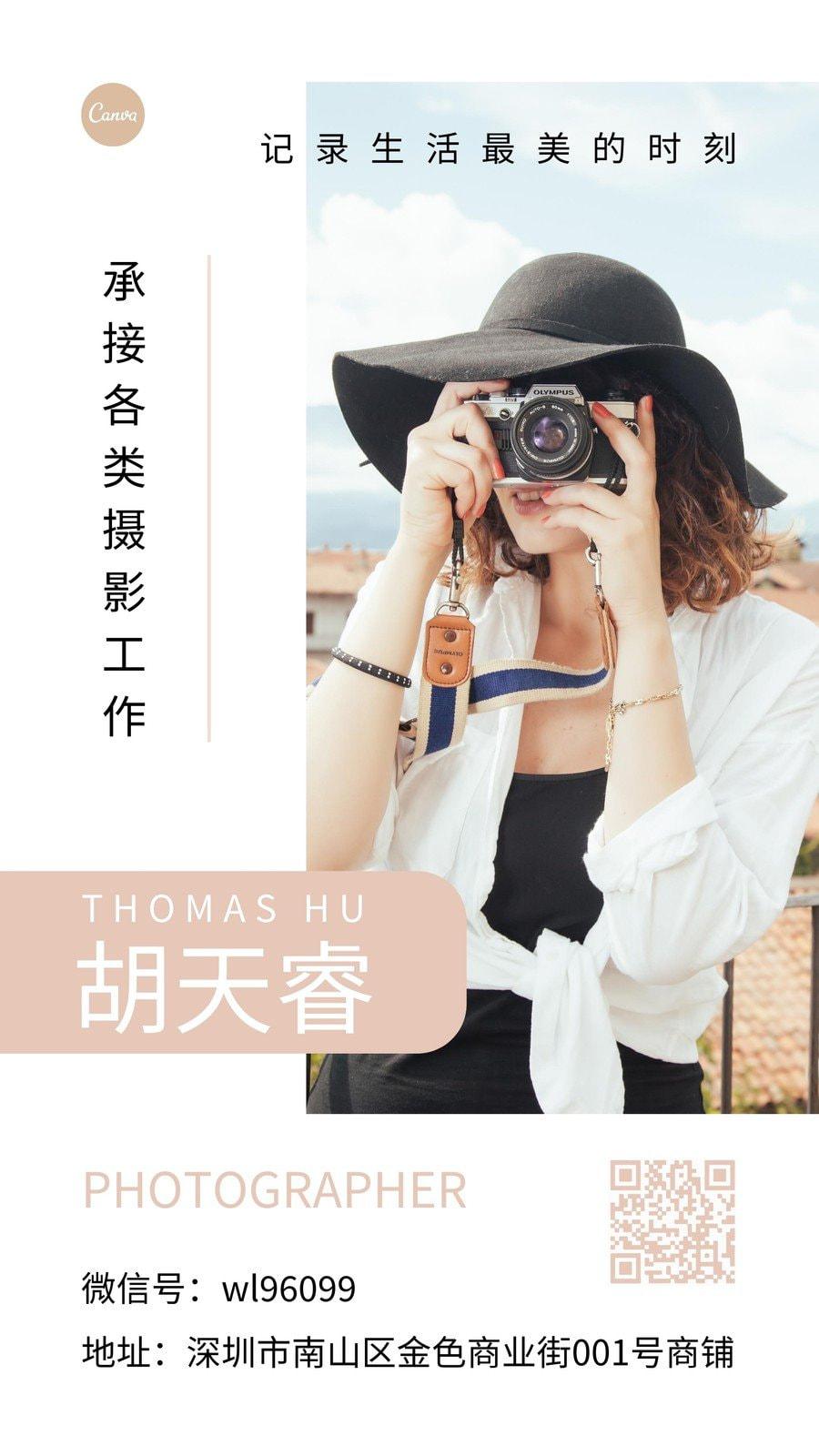 粉白色摄影师照片照片个人宣传中文电子名片
