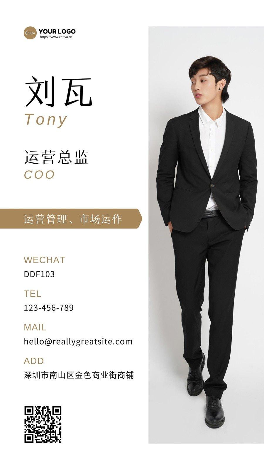 褐白色运营总监照片企业介绍中文电子名片