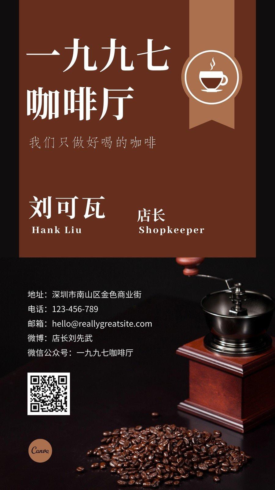 黑褐色咖啡机咖啡豆照片餐饮介绍中文电子名片
