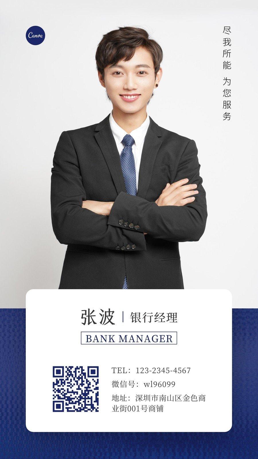 蓝金色银行金融人物照片个人宣传中文电子名片