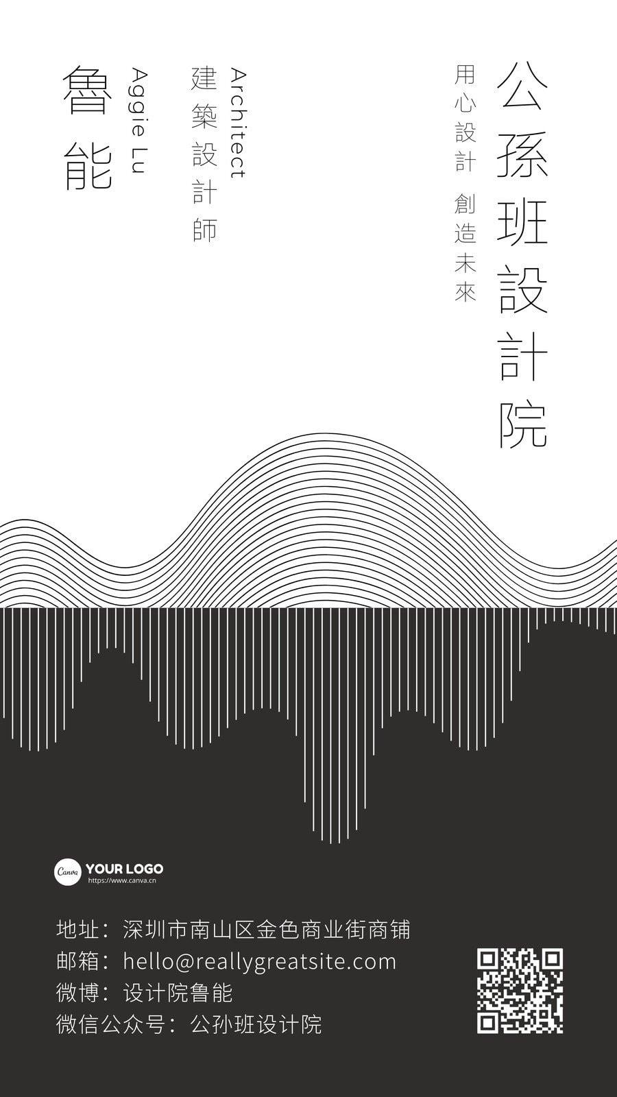 灰白色不规则线性创意环境艺术介绍中文电子名片