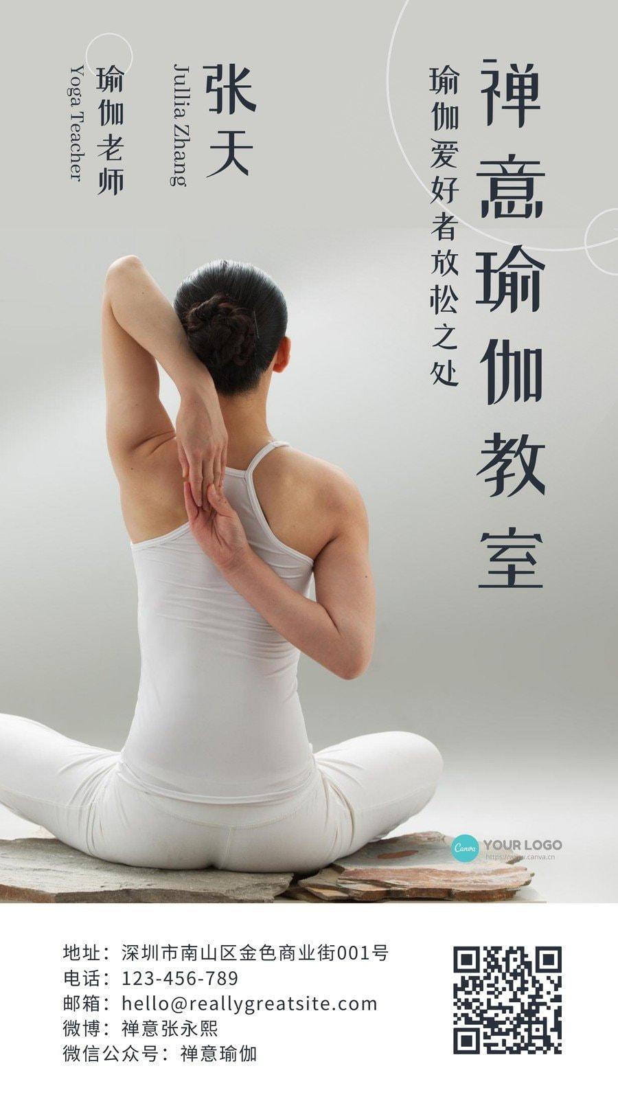 灰蓝色瑜伽健身运动照片运动健身介绍中文电子名片