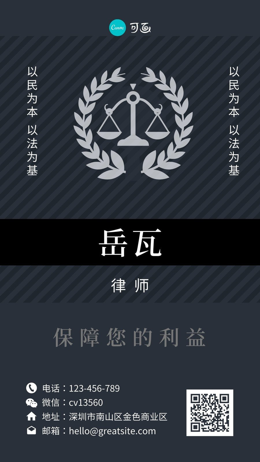 蓝灰色法律天平商务党政司法介绍中文电子名片
