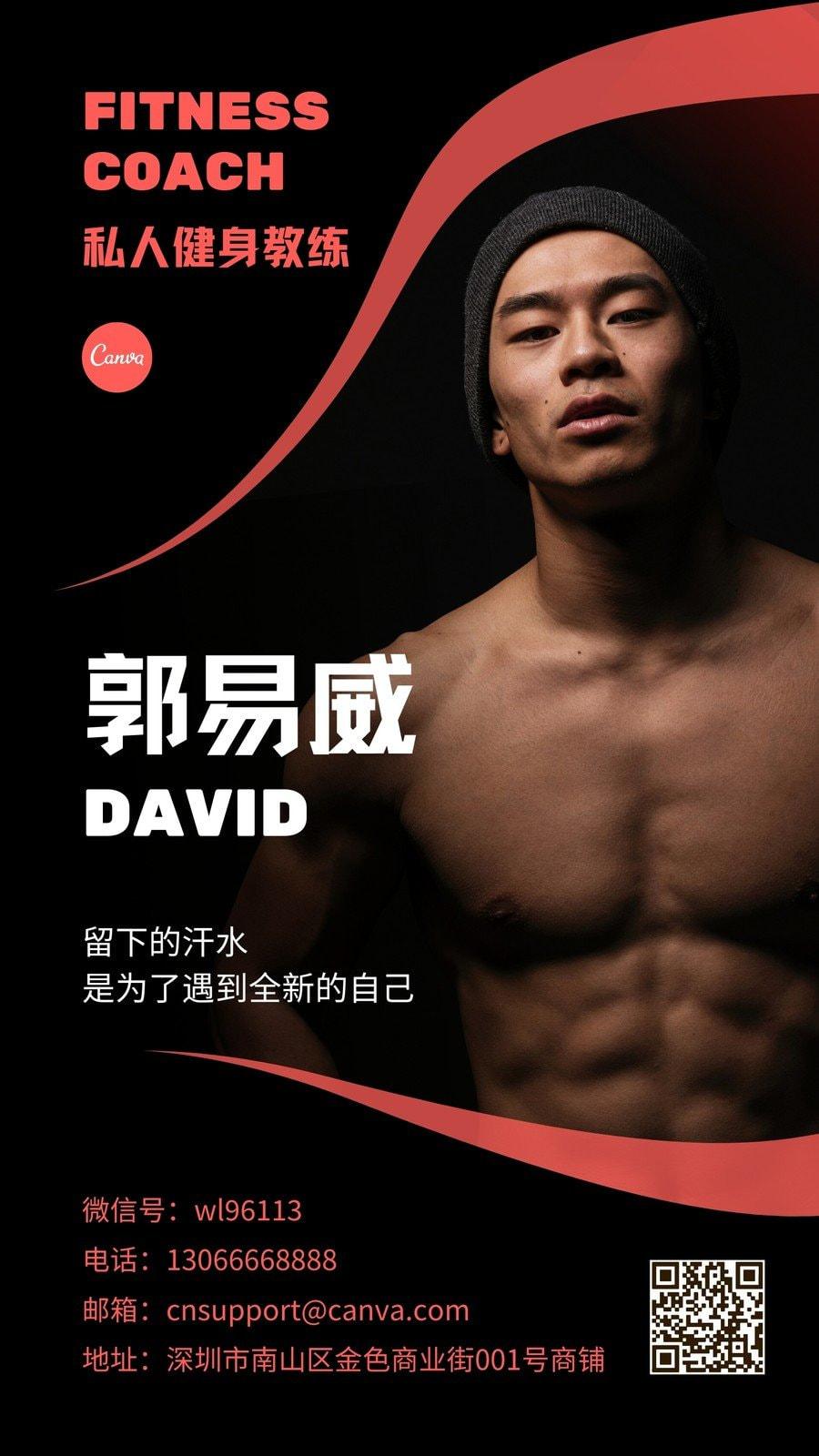 黑红色健身教练人物照片个人宣传中文电子名片