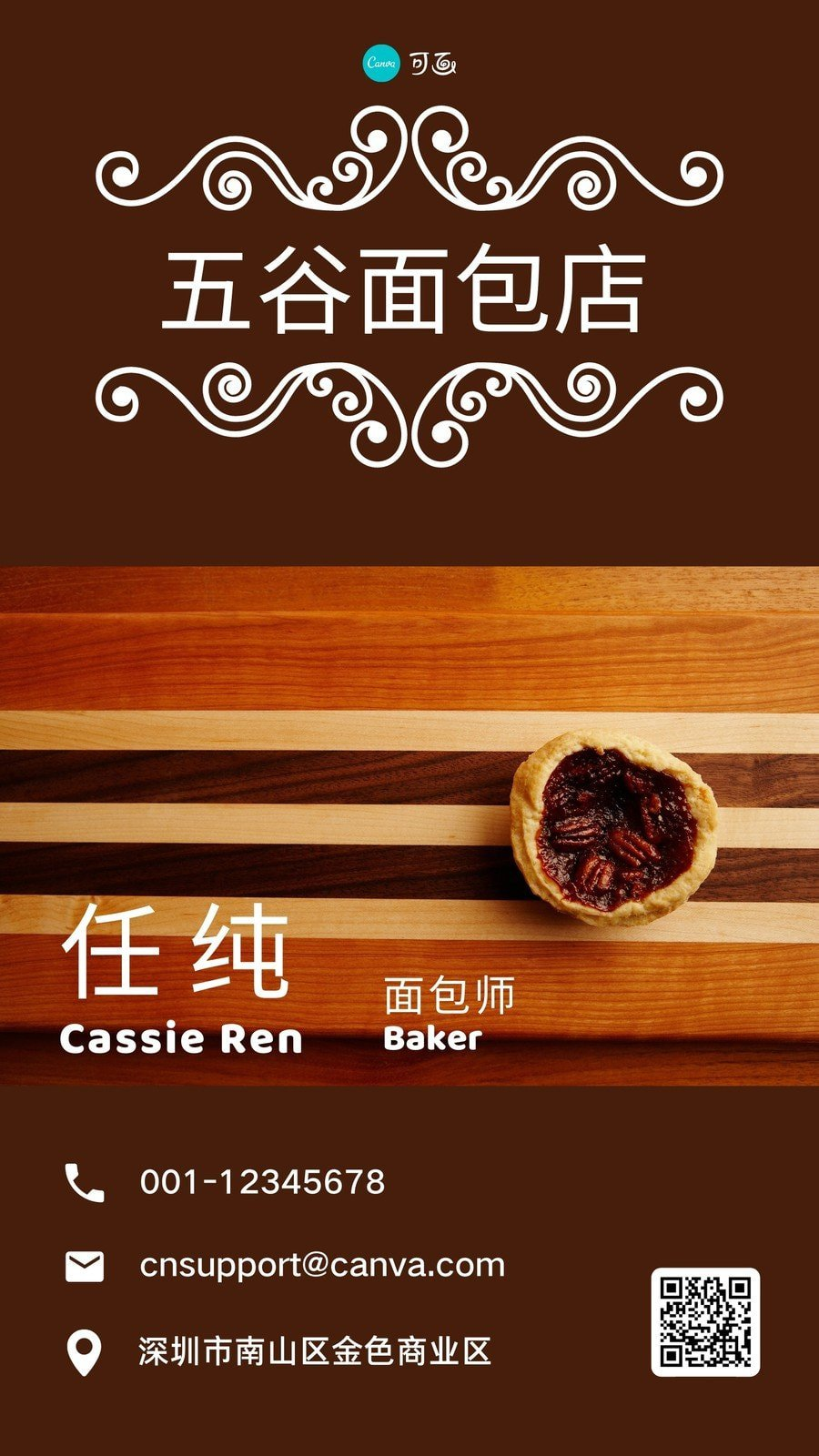 黄褐色条纹照片企业介绍中文电子名片