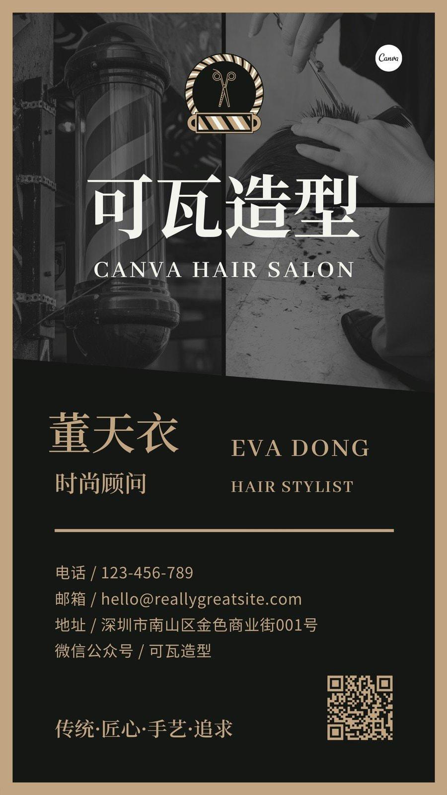 黑金色理发烫发美容美发店现代美发分享中文电子名片