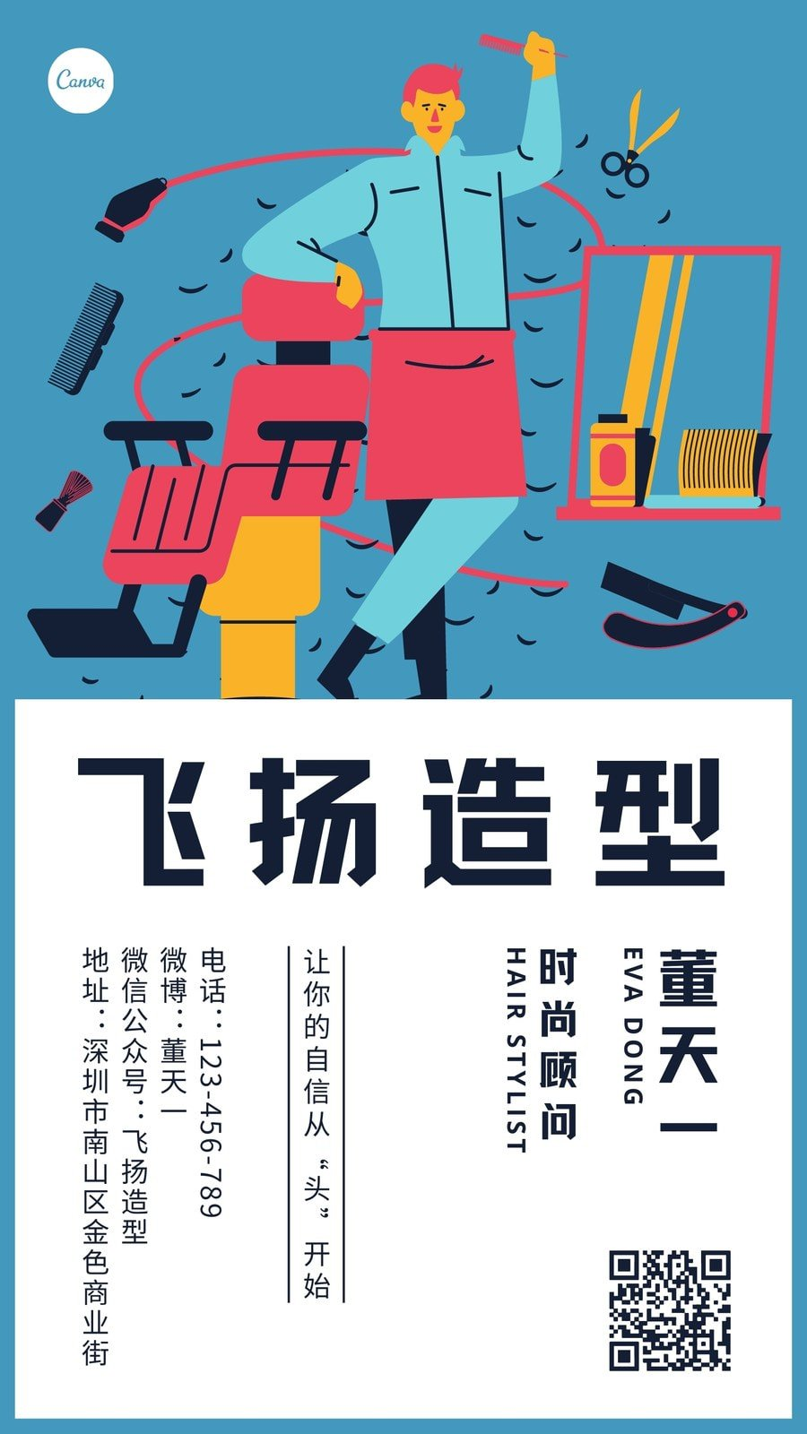 蓝红色人物理发扁平插画矢量美发介绍中文电子名片