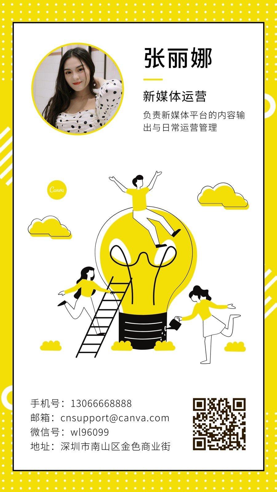 黄白色互联网新媒体行业扁平人物工作场景插画几何商务互联网宣传中文电子名片