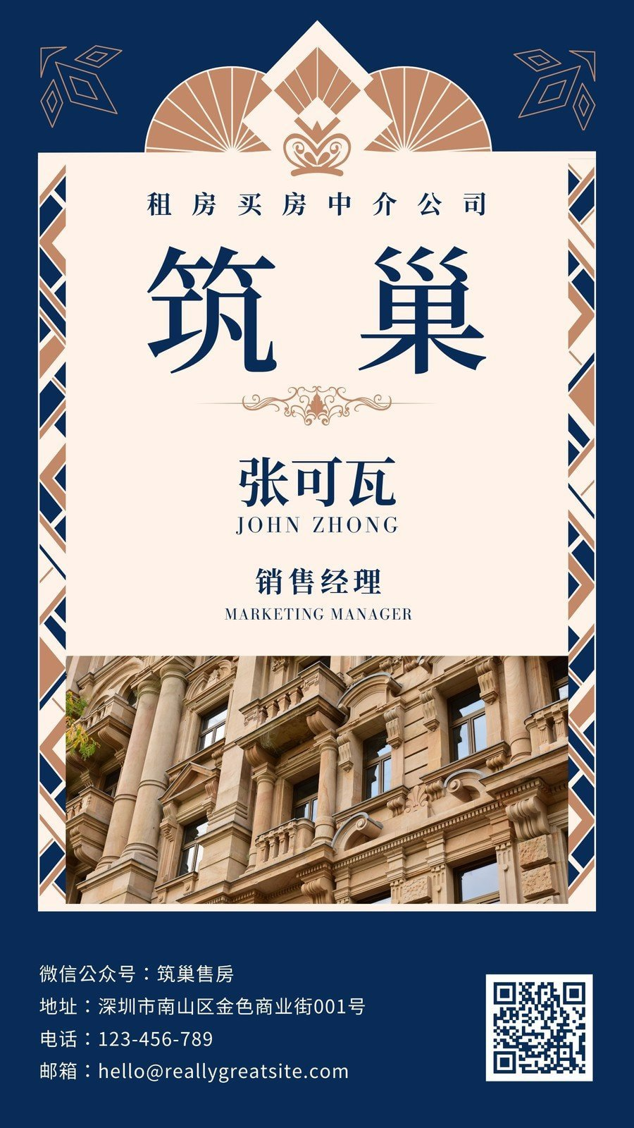 蓝褐色欧式花纹建筑西式房地产介绍中文电子名片