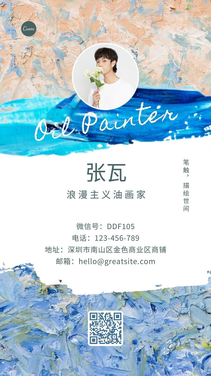 蓝白色浪漫主义 油画浪漫艺术介绍中文电子名片