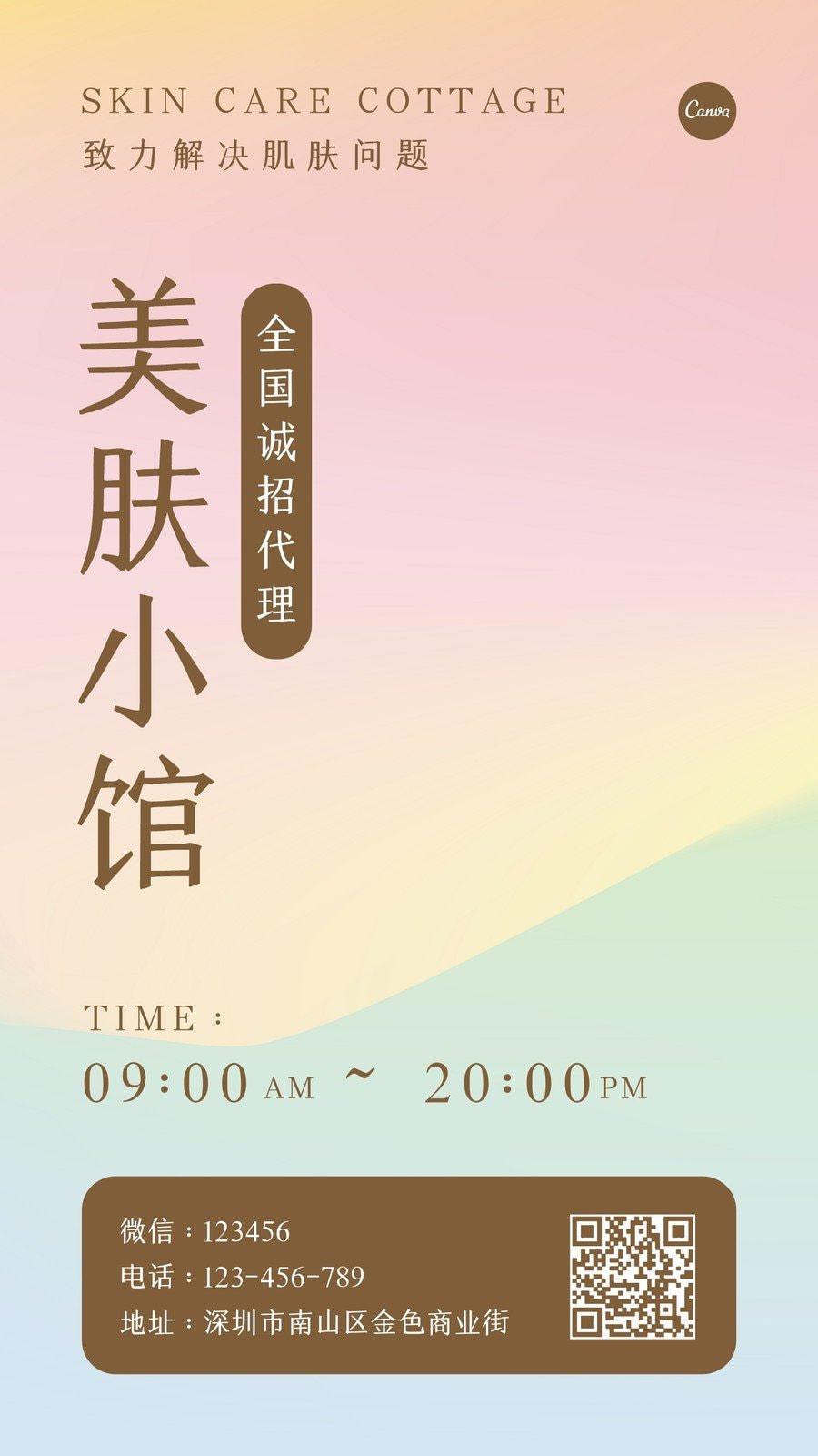 粉色渐变美妆店铺宣传中文电子名片