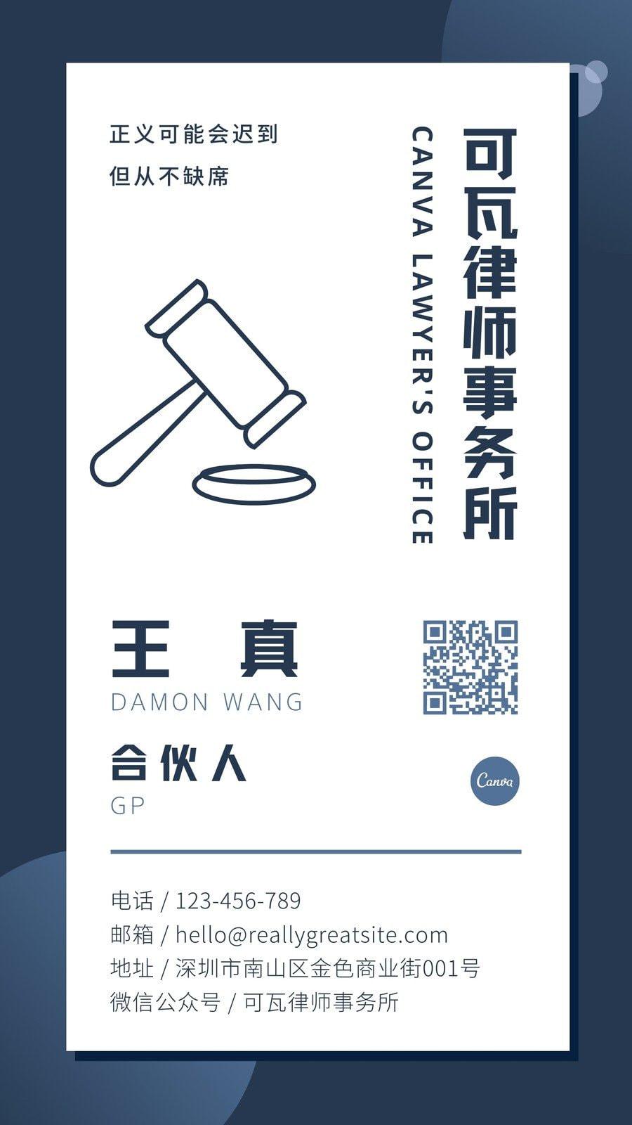 蓝白色商务简约律师现代企业分享中文电子名片
