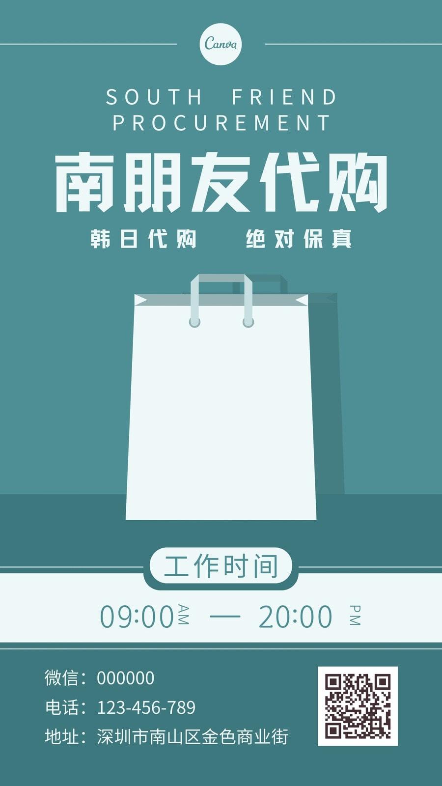 蓝白色矢量购物袋矢量个人宣传中文电子名片