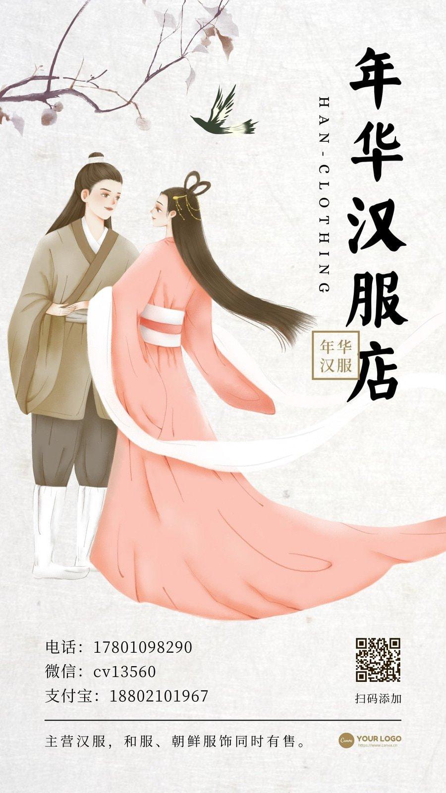 褐粉色古风汉服眷侣树枝飞燕插画中式服饰宣传中文电子名片