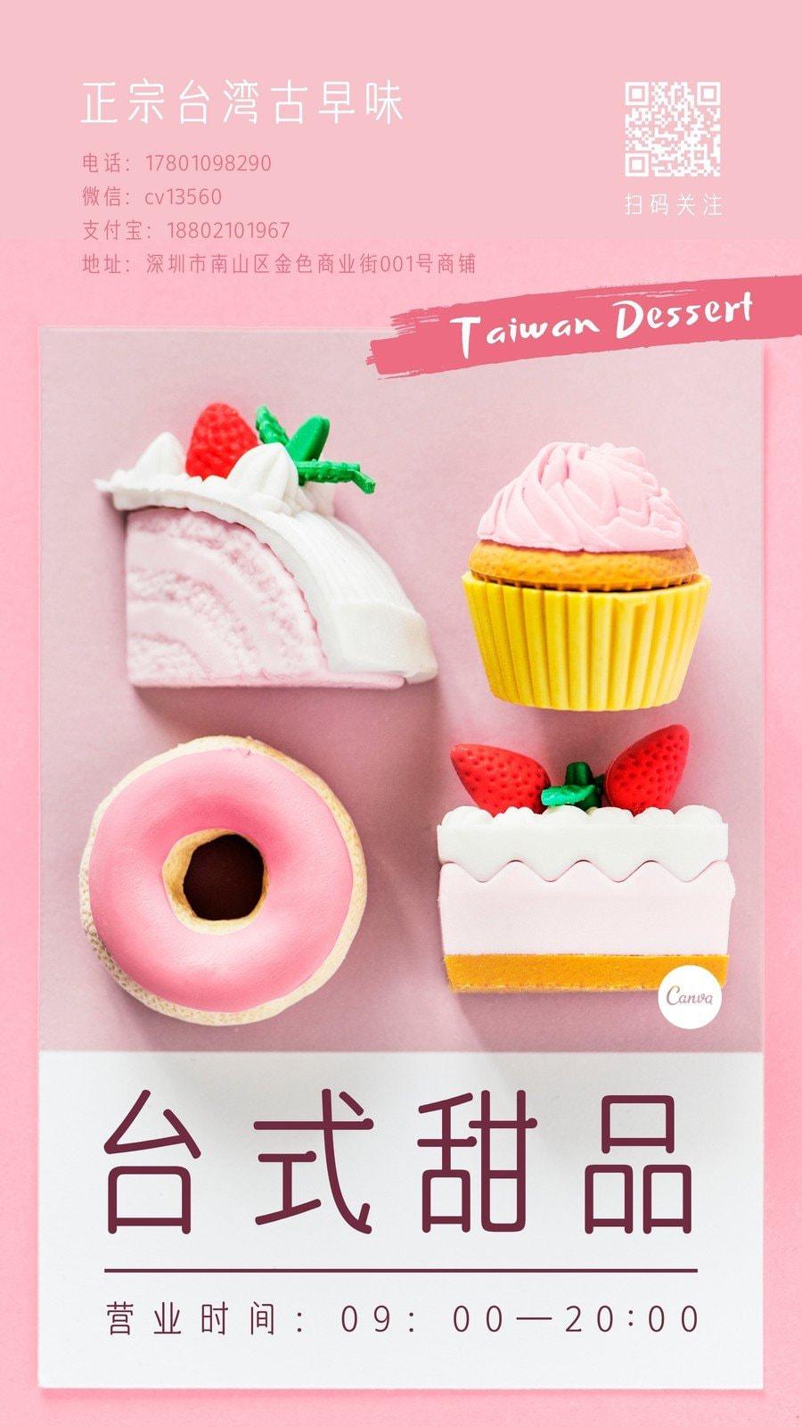 粉白色甜品蛋糕甜甜圈清新餐饮介绍中文电子名片