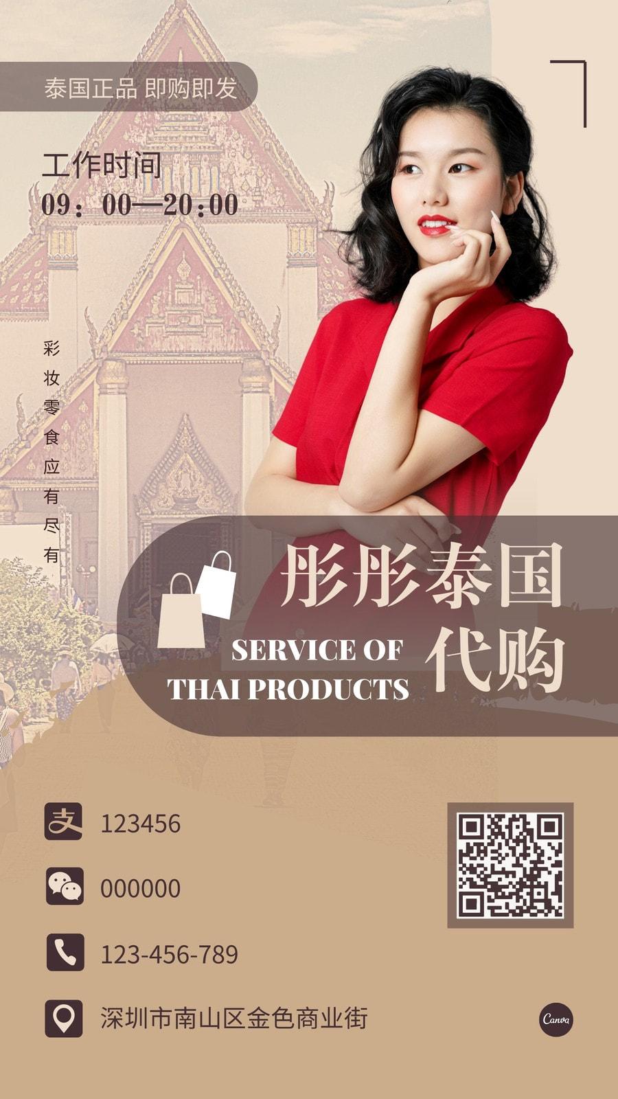 褐灰色泰国现代店铺宣传中文电子名片