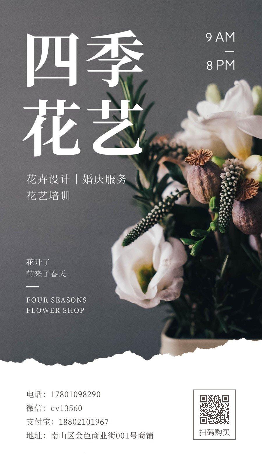 灰白色插花花朵花艺设计撕纸照片店铺宣传中文电子名片