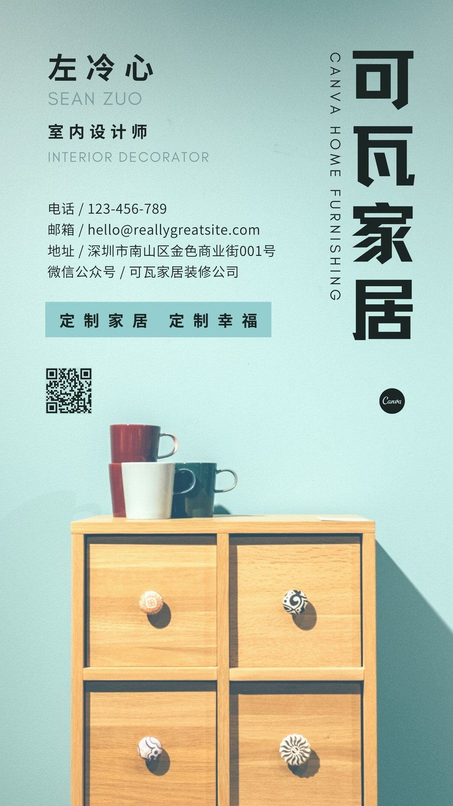 蓝绿色家具家居室内装潢照片家居分享中文电子名片