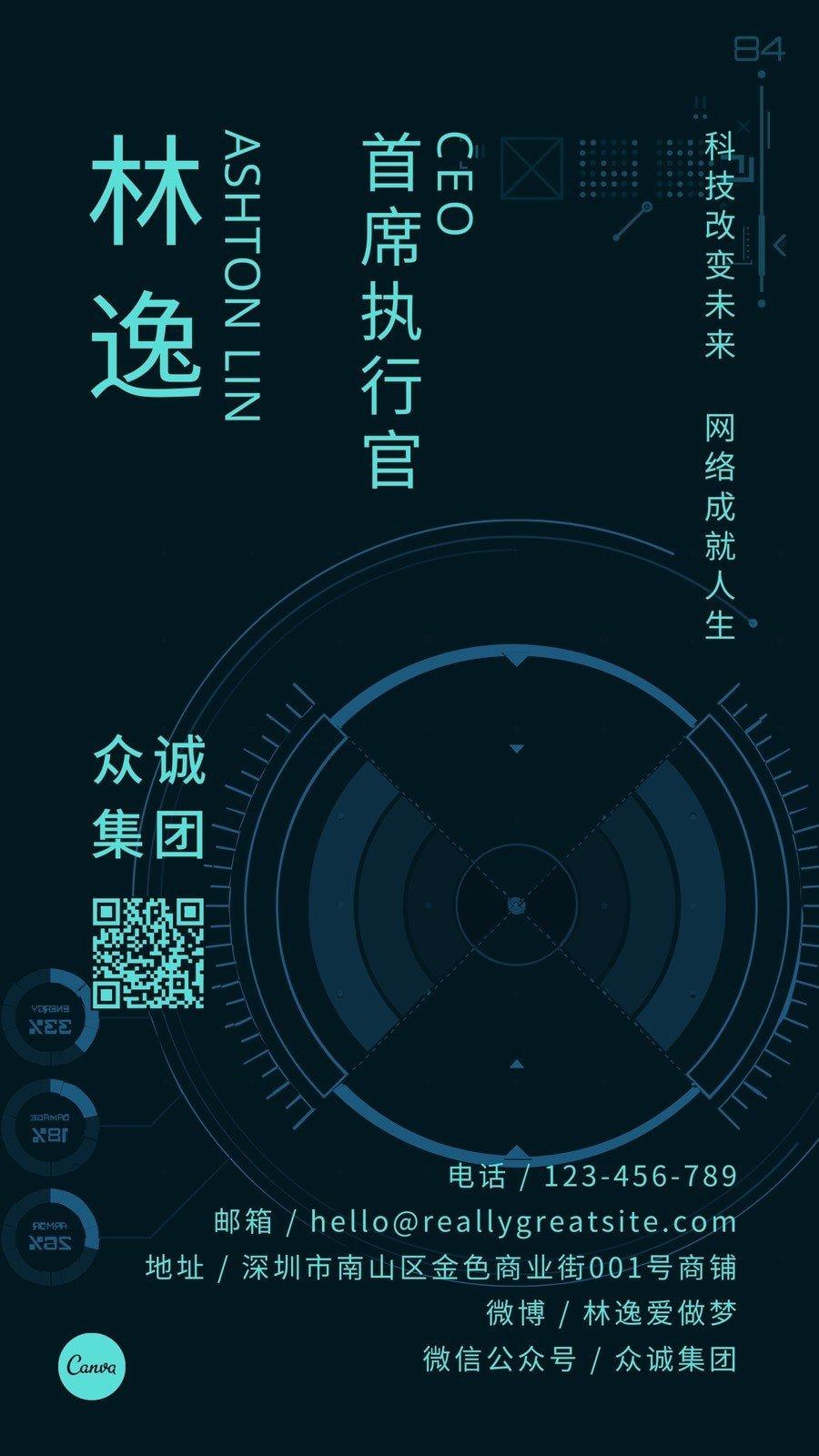 蓝绿色科技元素矢量科技分享中文电子名片