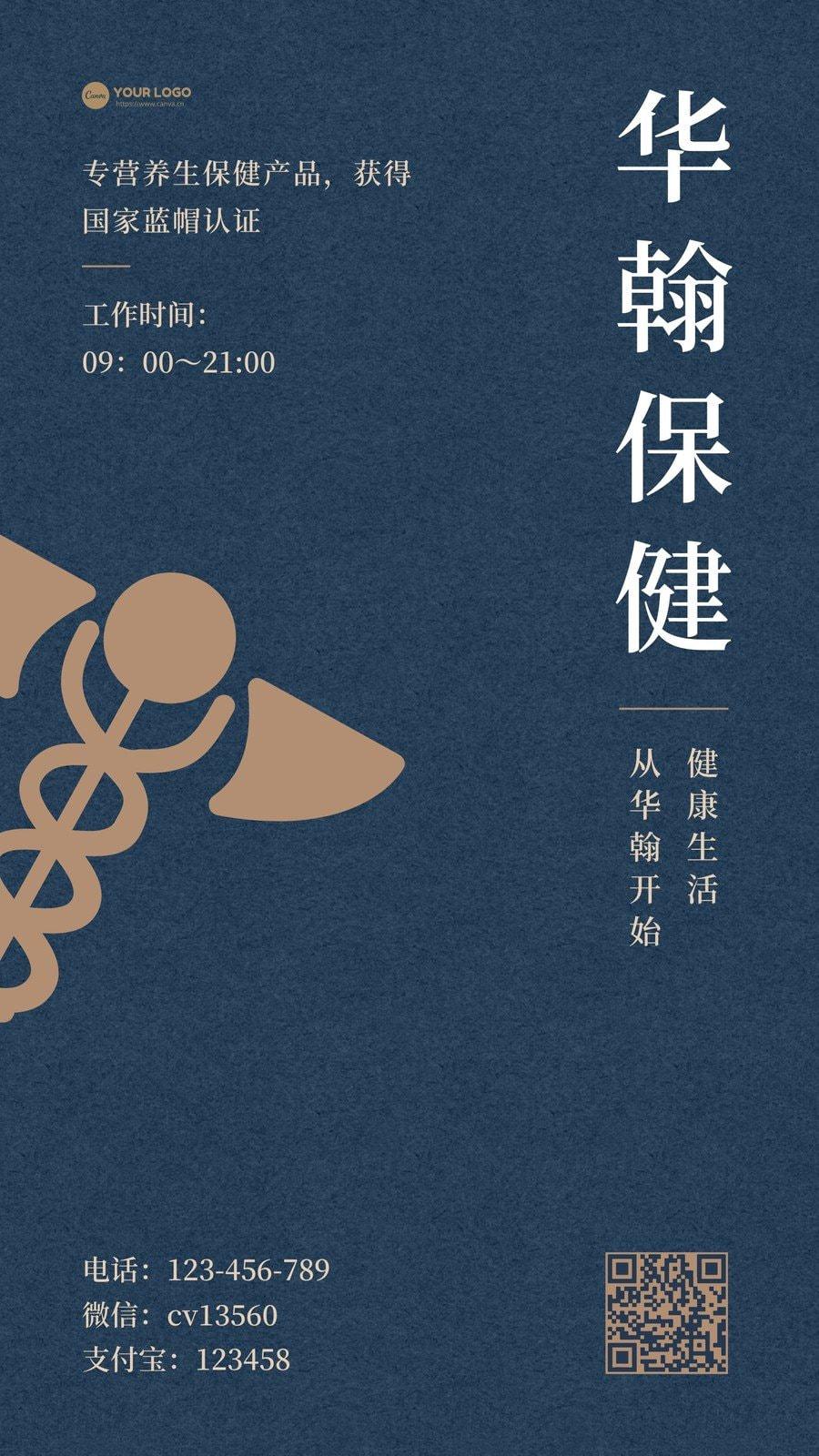 蓝金色医疗保健健康简洁医疗健康宣传中文电子名片