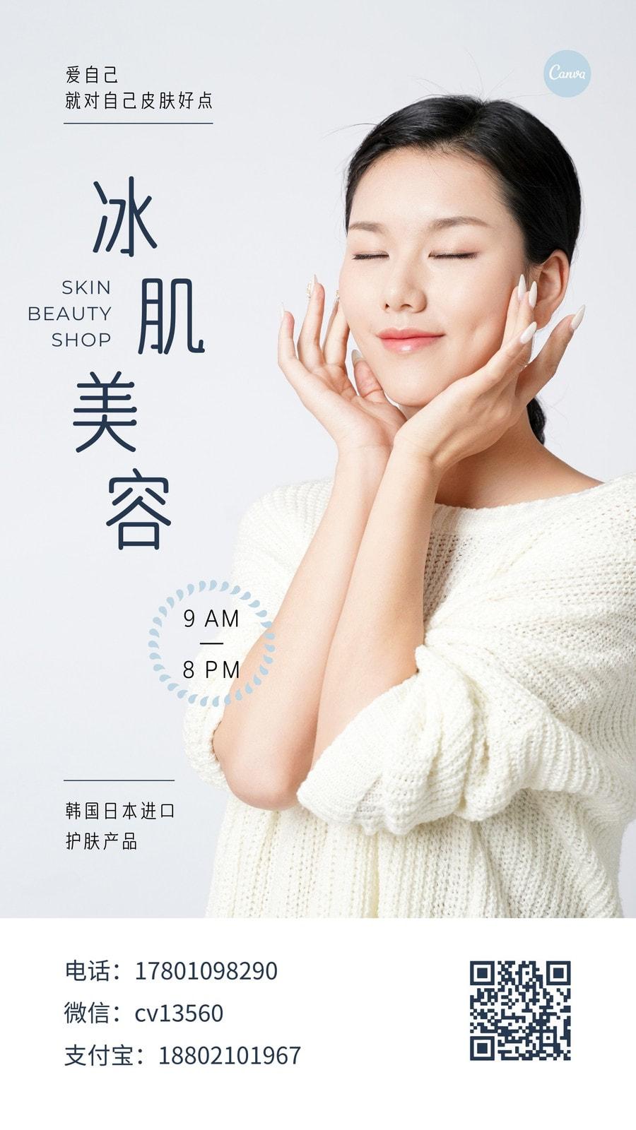 灰蓝色护肤女生照片美容宣传中文电子名片