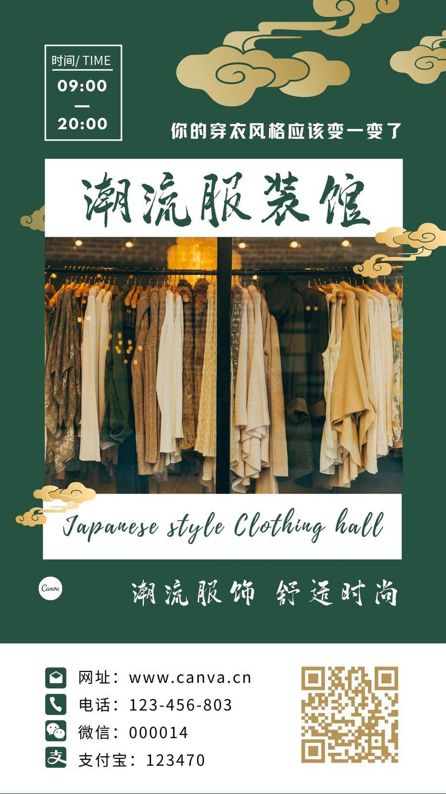 绿金色潮流服装馆中式服饰介绍中文电子名片