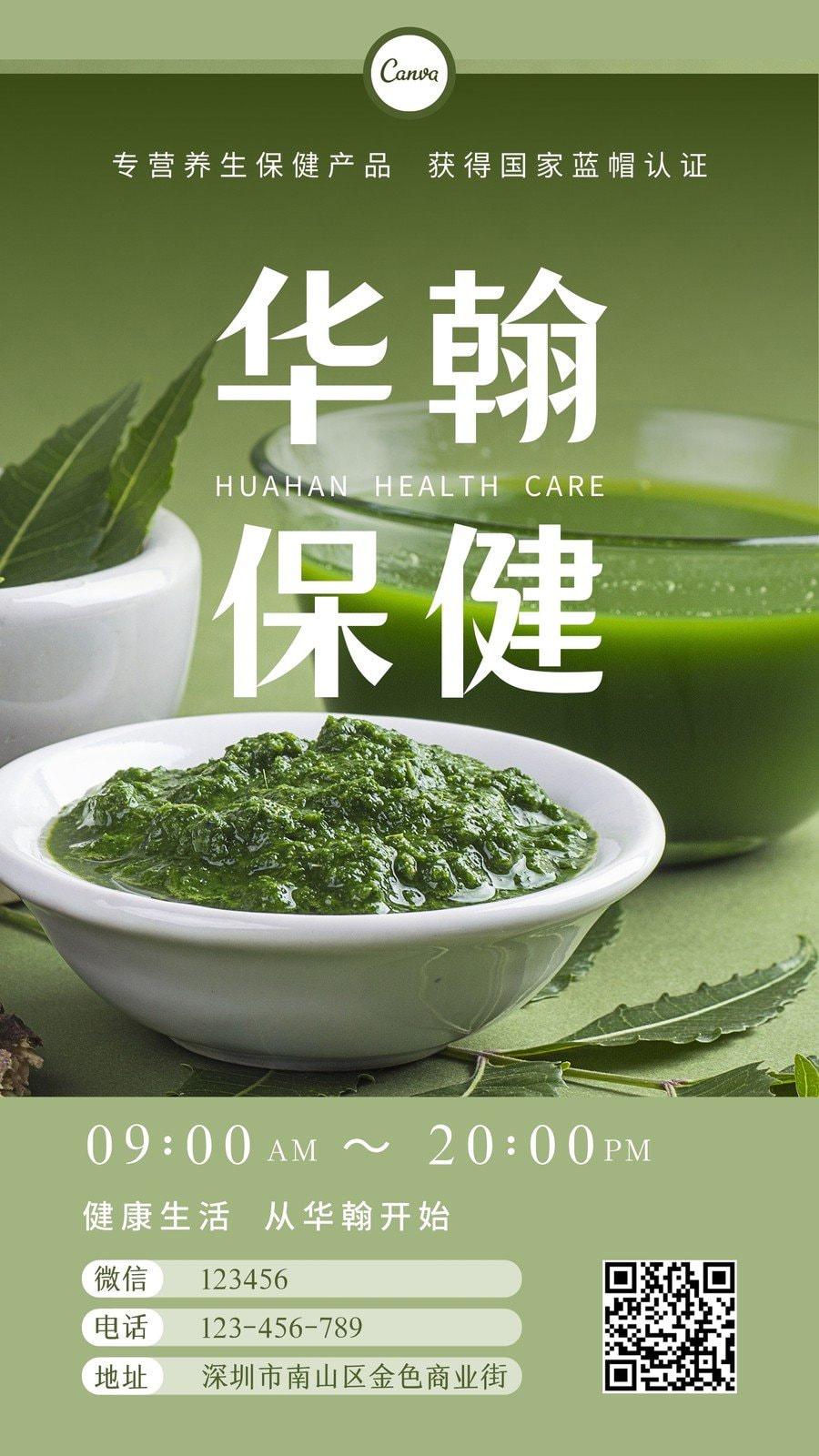 绿白色养生保健品照片店铺宣传中文电子名片