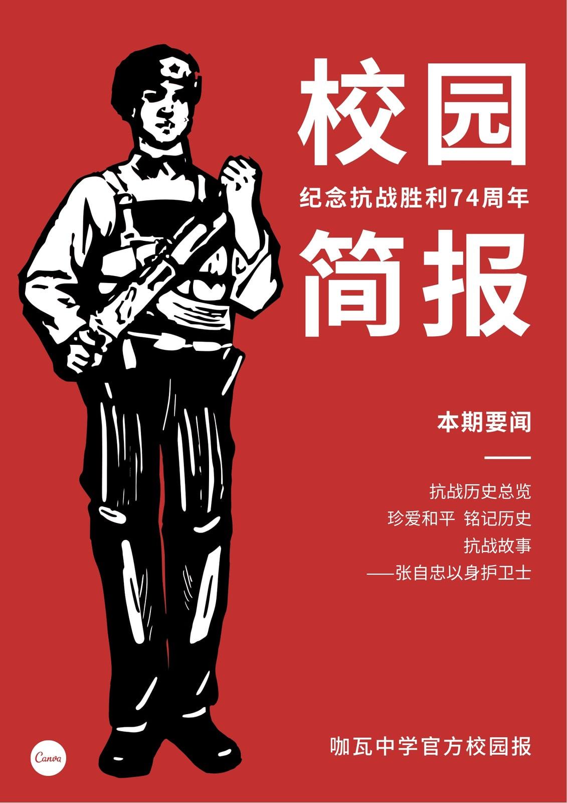 红白色军人站岗中国人民抗日战争纪念日创意简报