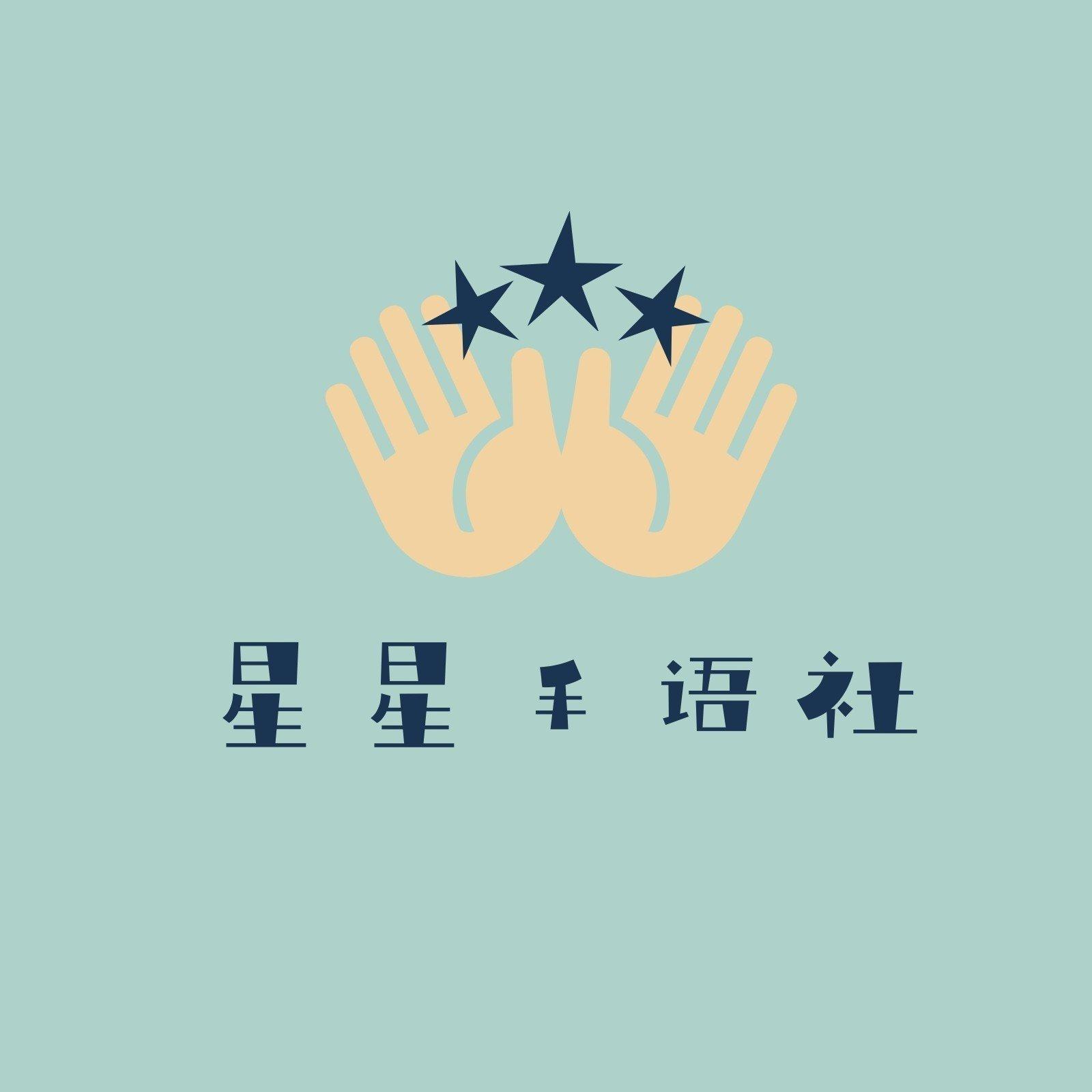 蓝绿色双手元素手语社团Logo