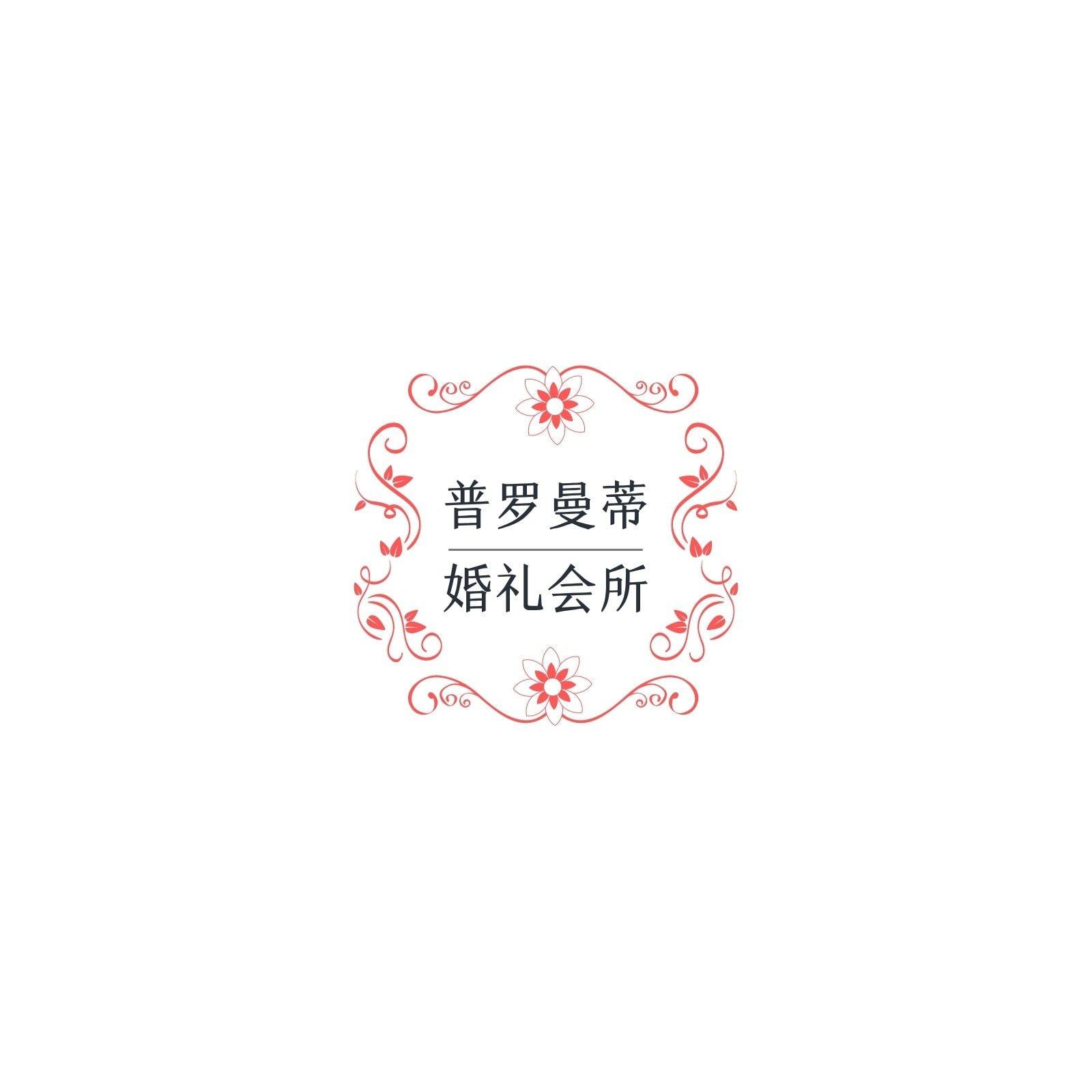 红色花纹婚庆公司logo简约婚礼中文logo