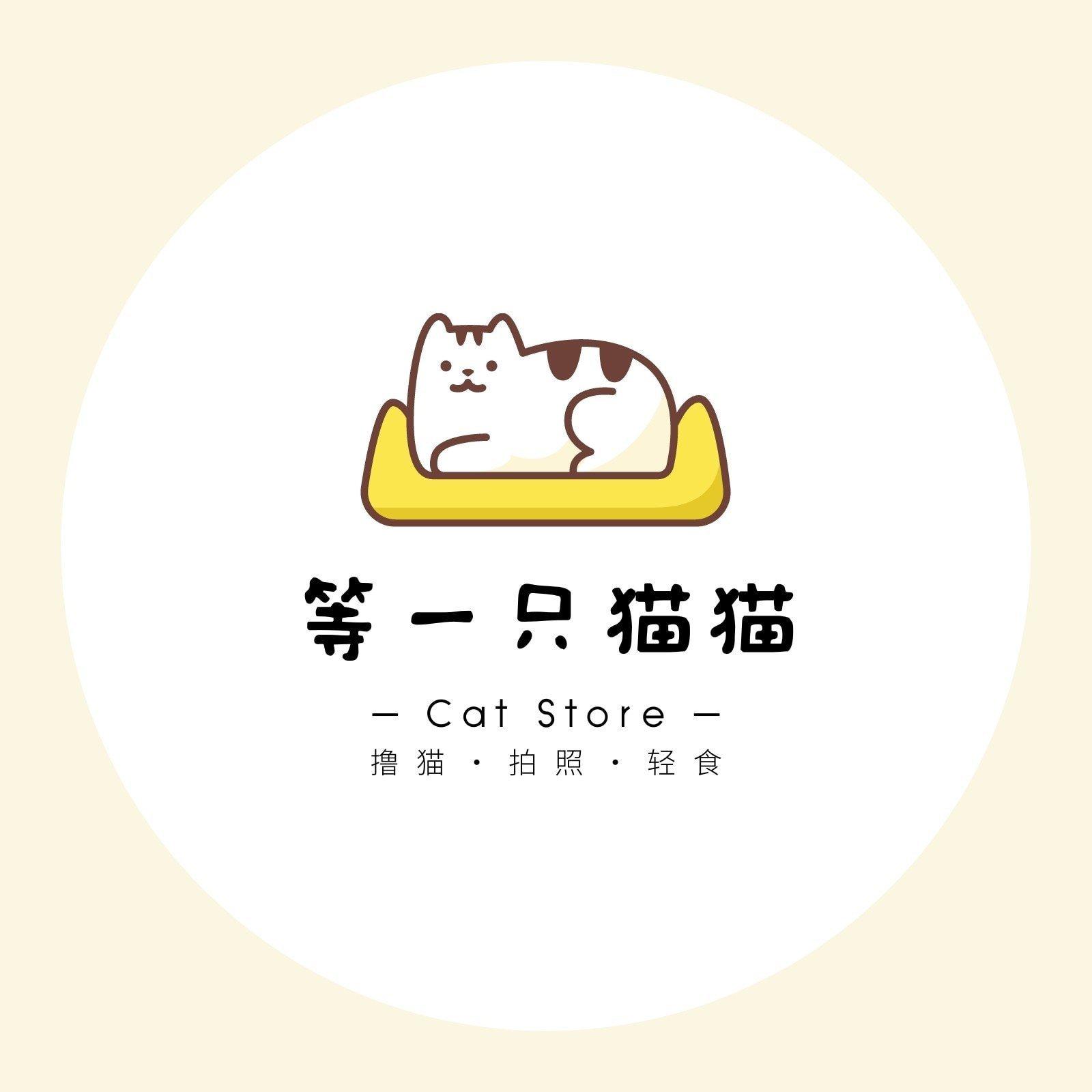黄褐色猫咪猫咖宠物店猫舍撸猫等一只猫猫可爱宠物宣传中文logo