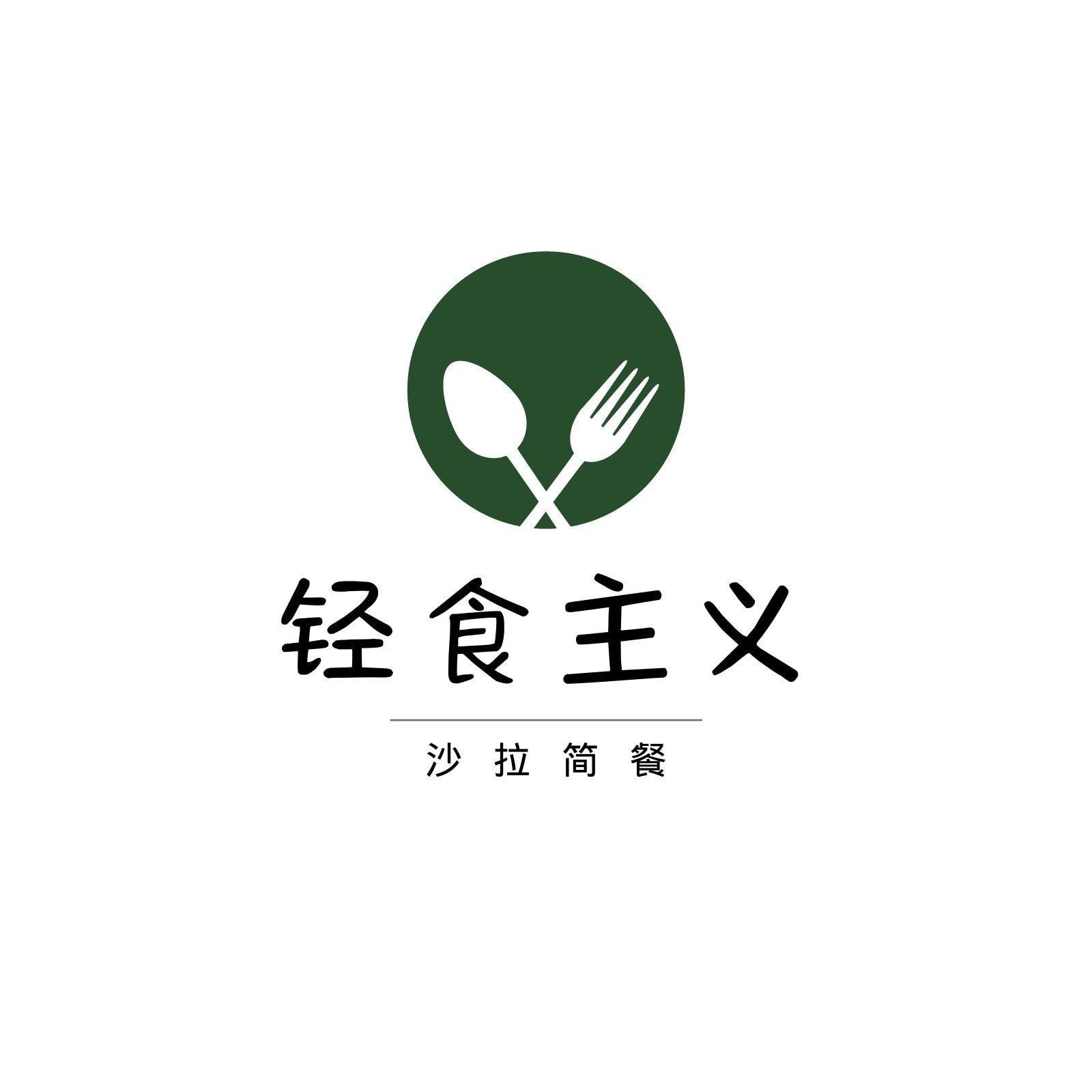 绿色餐具餐饮公司logo简约餐饮中文logo