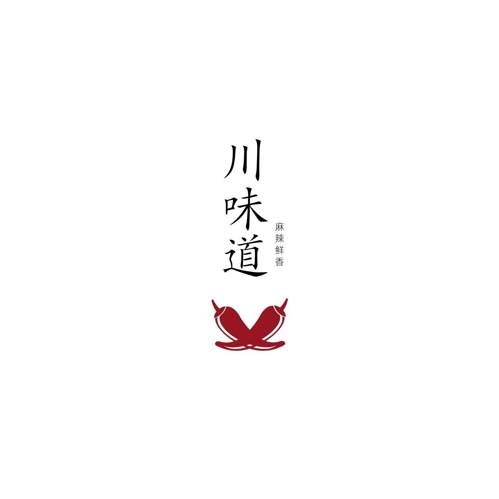 红色辣椒组合餐饮公司logo创意餐饮中文logo