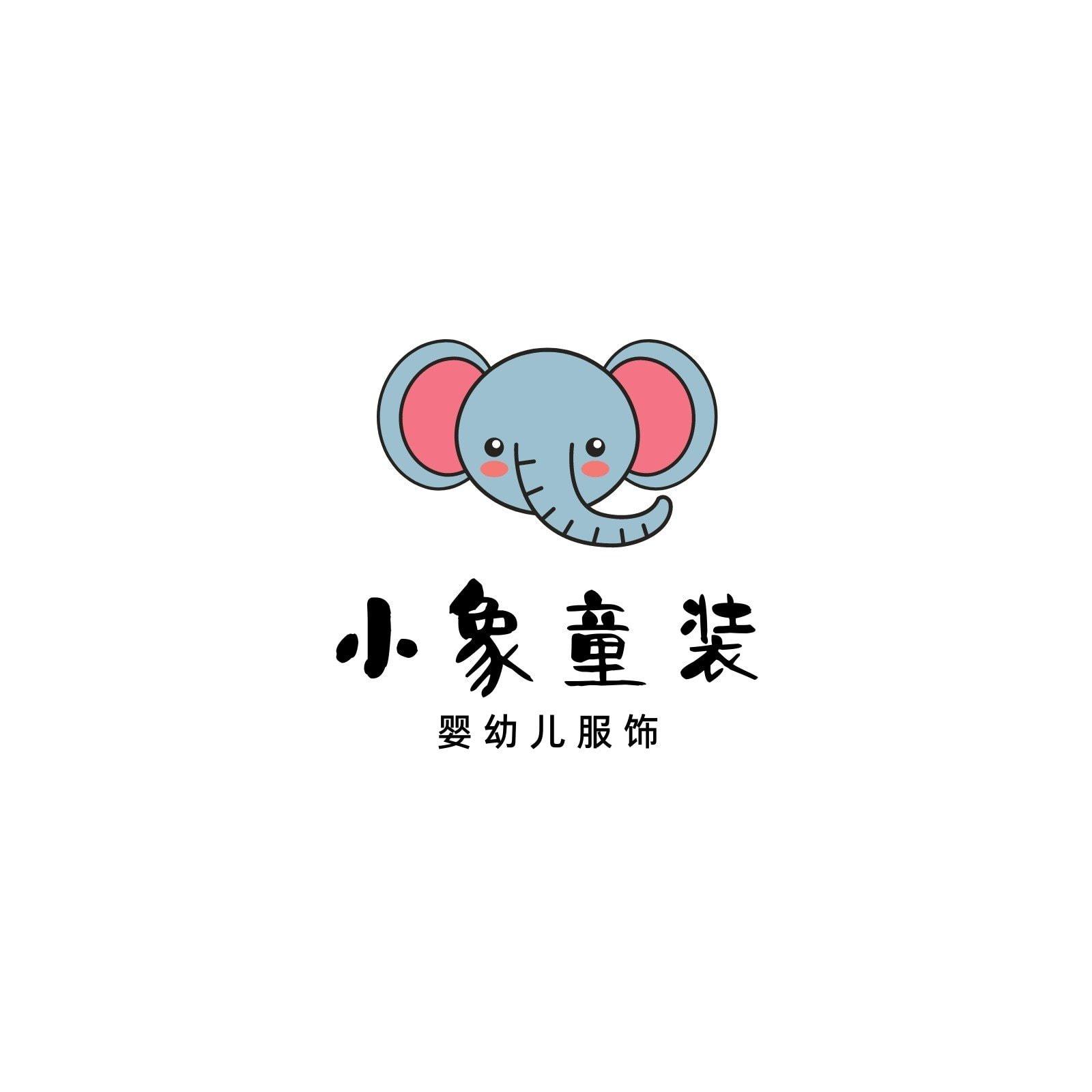 蓝粉色大象服装公司logo可爱服饰中文logo