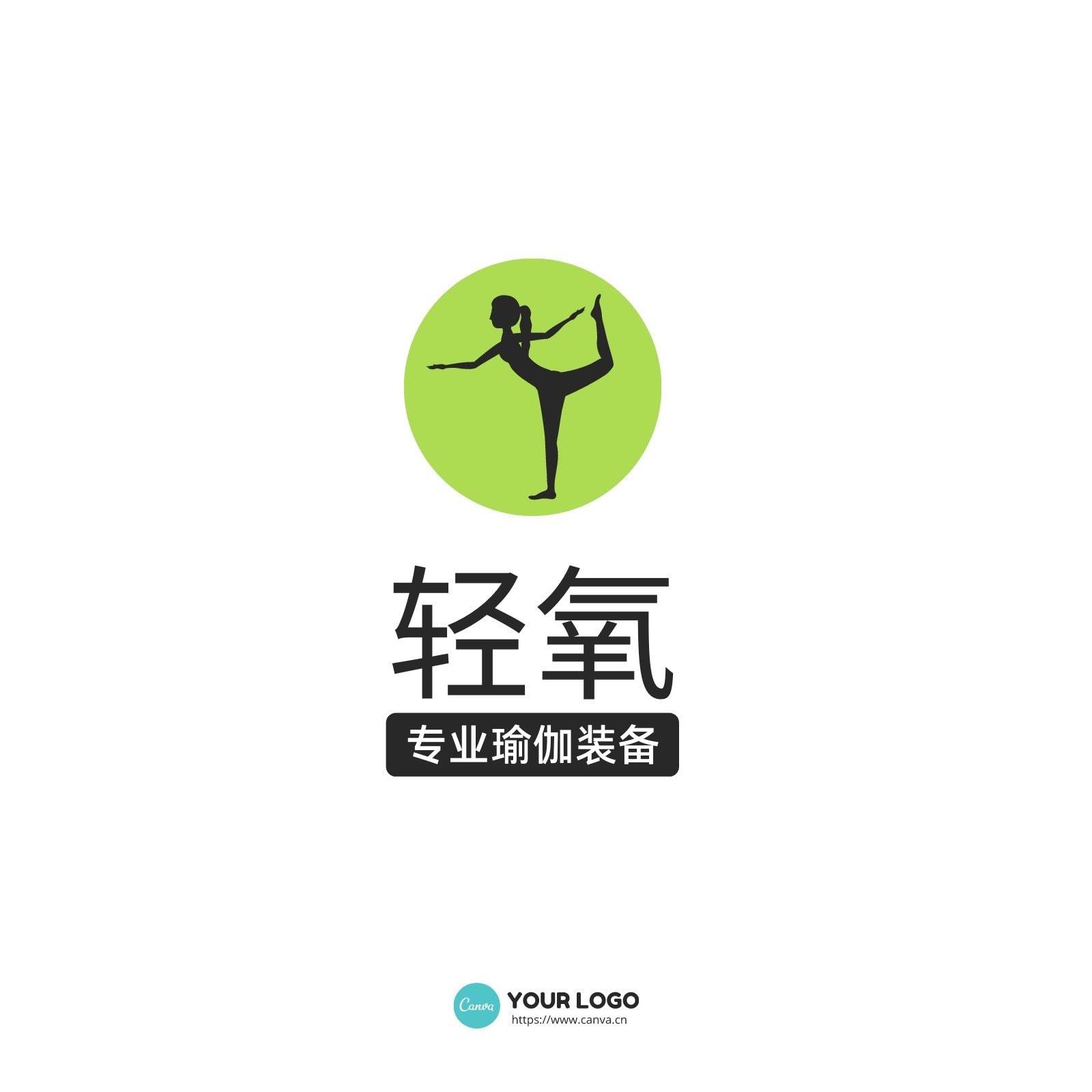 绿黑色女人瑜伽运动品牌logo简约运动健身中文logo