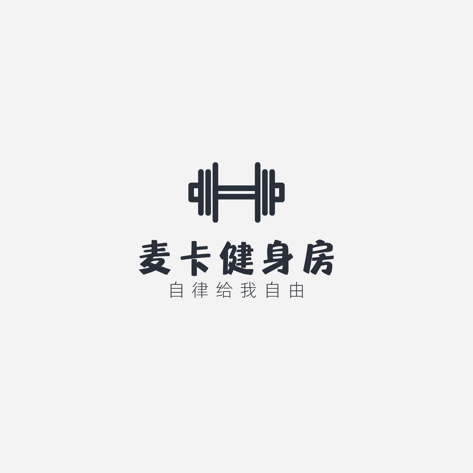 黑色线条哑铃运动品牌logo创意运动健身中文logo