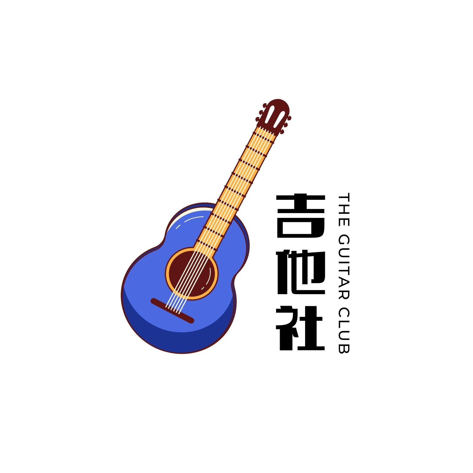 蓝橙色吉他插画社团音乐手绘校园宣传中文logo