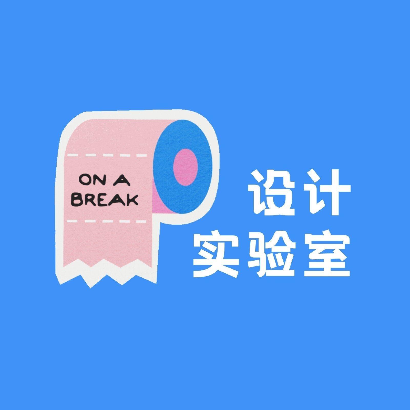 蓝粉色动态logo卫生纸休息设计实验室创意艺术宣传中文logo