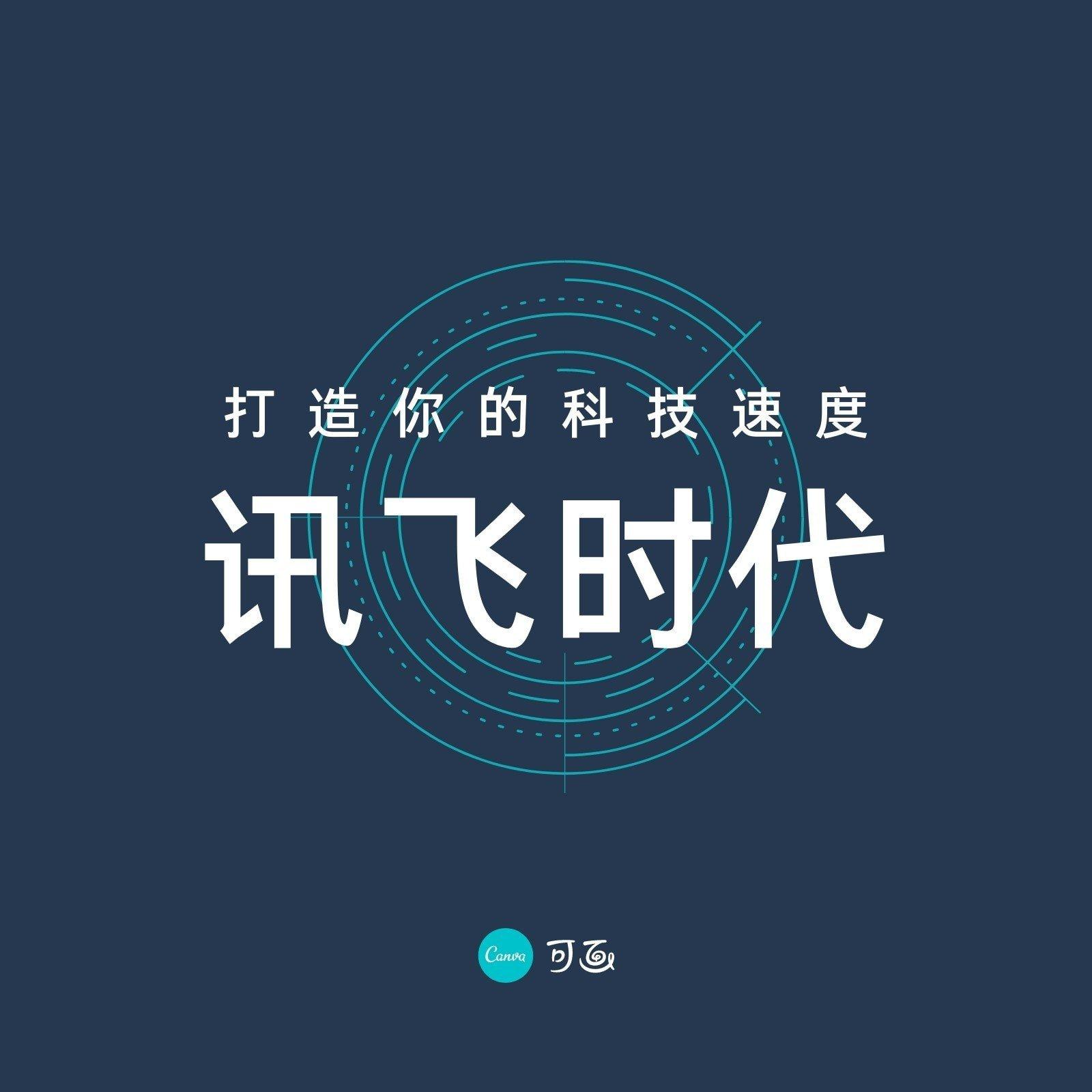 深蓝色科技创新创意Logo