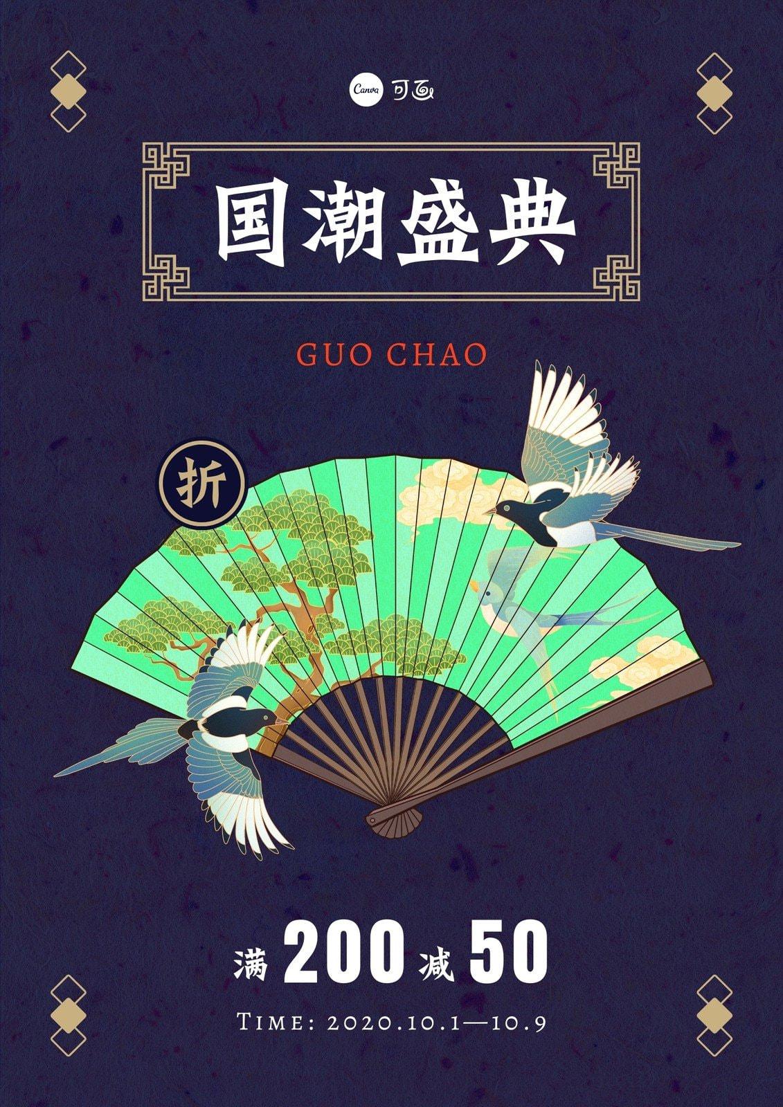绿蓝色国潮扇子喜鹊中式国庆节服饰促销中文海报