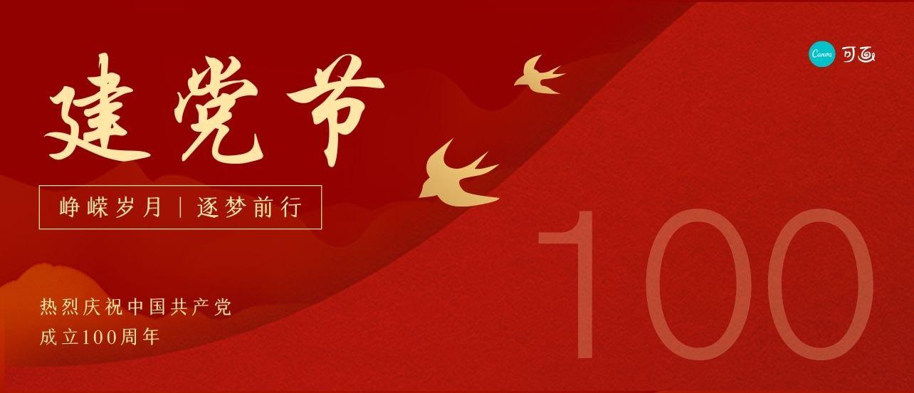 【党史教育】献礼建党100周年,一起学习党的历史!