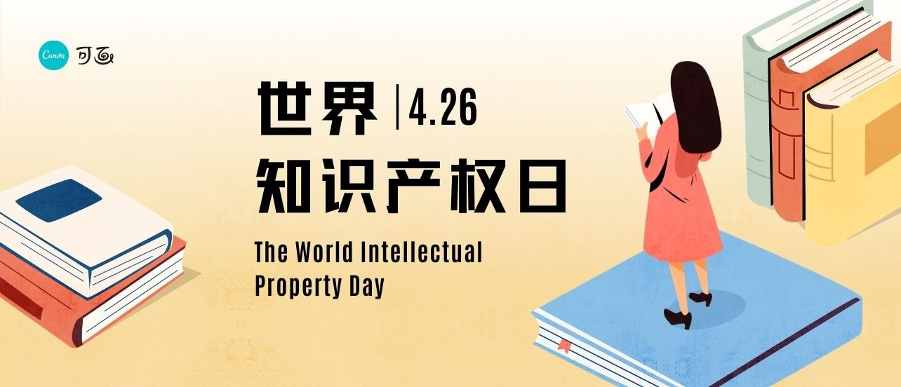2021世界知识产权日丨了解知识产权,帮助中小企业把创意推向市场