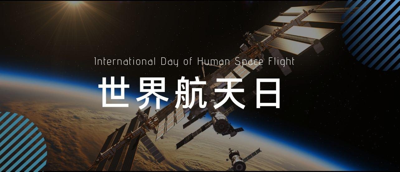 世界航天日 | 从穿越大气层到离开太阳系,回顾探索太空的里程碑!
