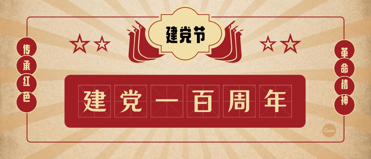 建党100周年∣适合党建宣传的微信朋友圈和公众号封面、小图