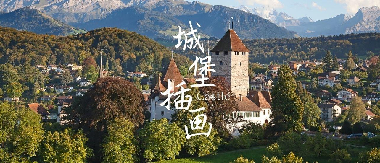 欧洲中世纪城堡插画素材合集,喜欢复古风建筑的快来收藏吧!
