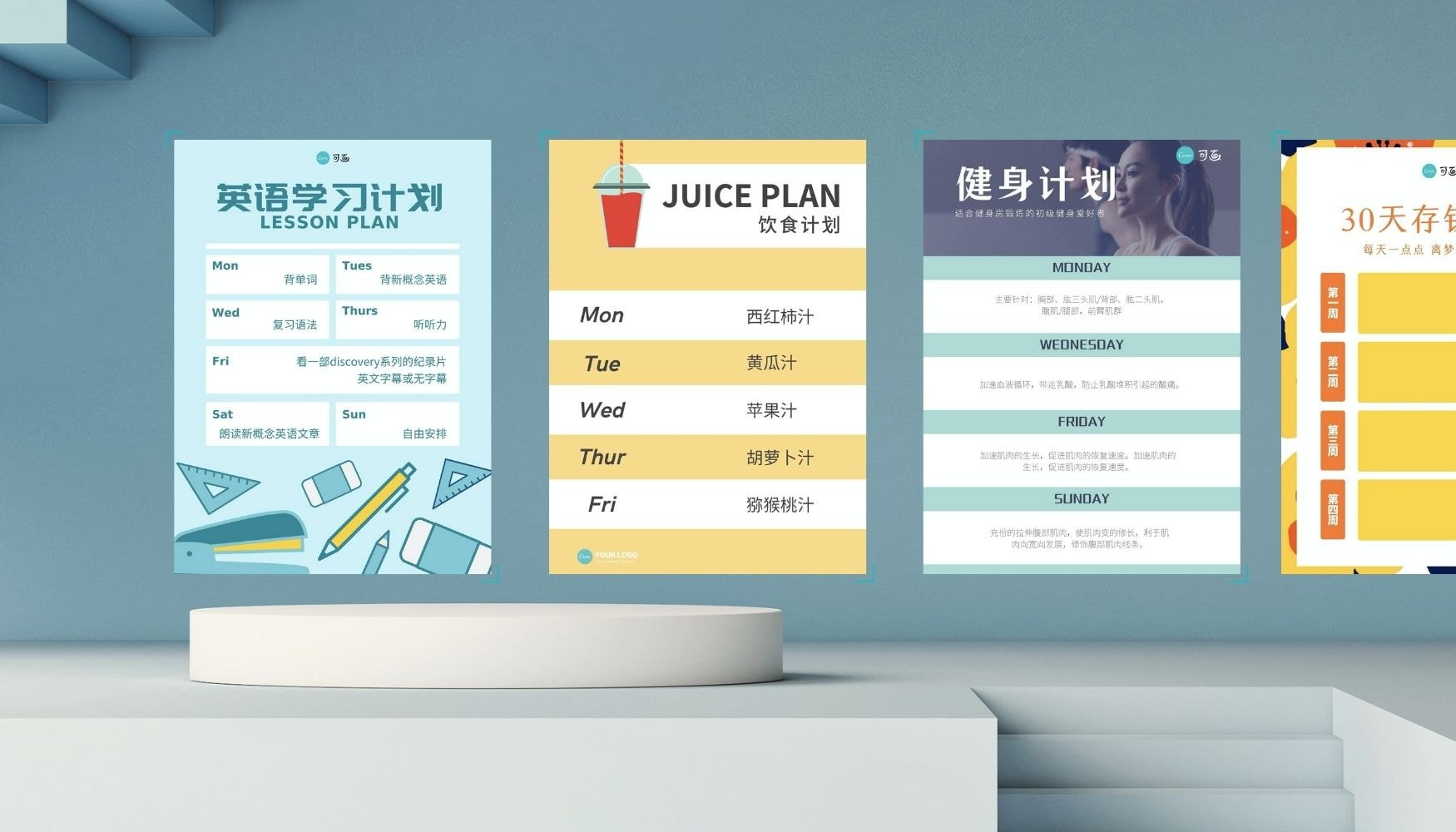 计划表设计